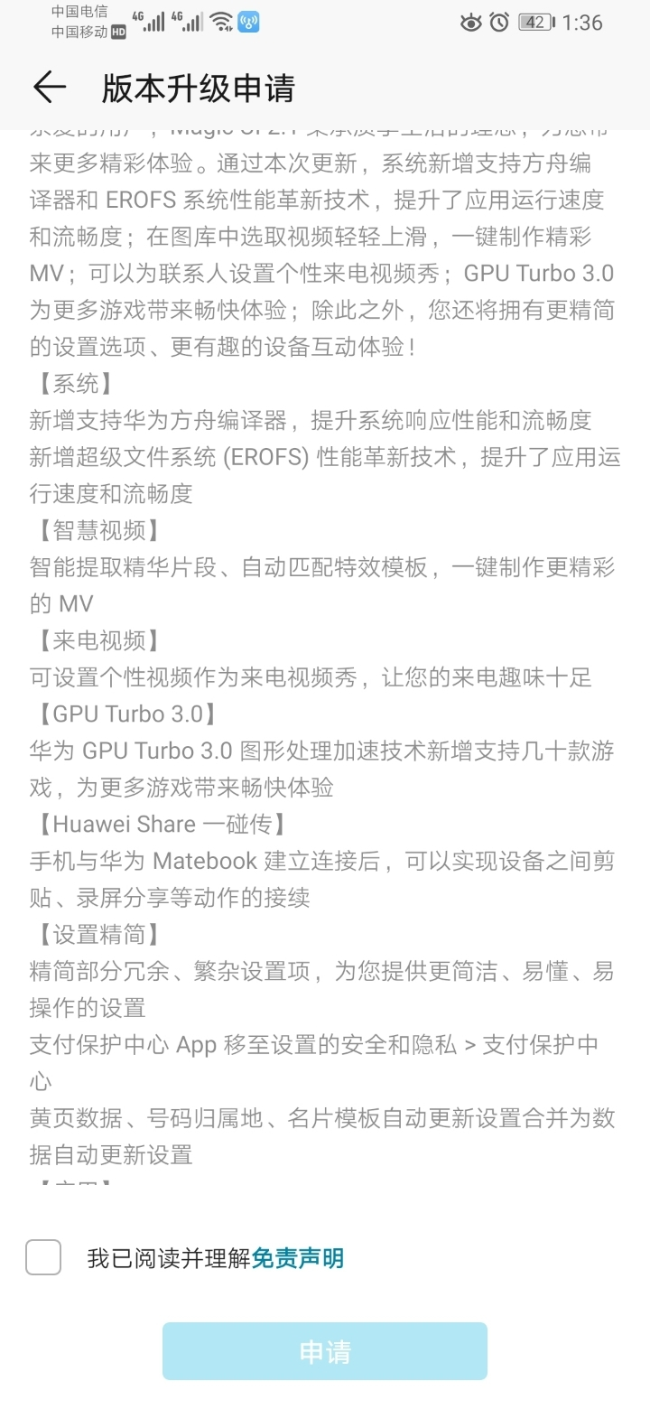 Screenshot_20190716_133632_com.huawei.phoneservice.jpg