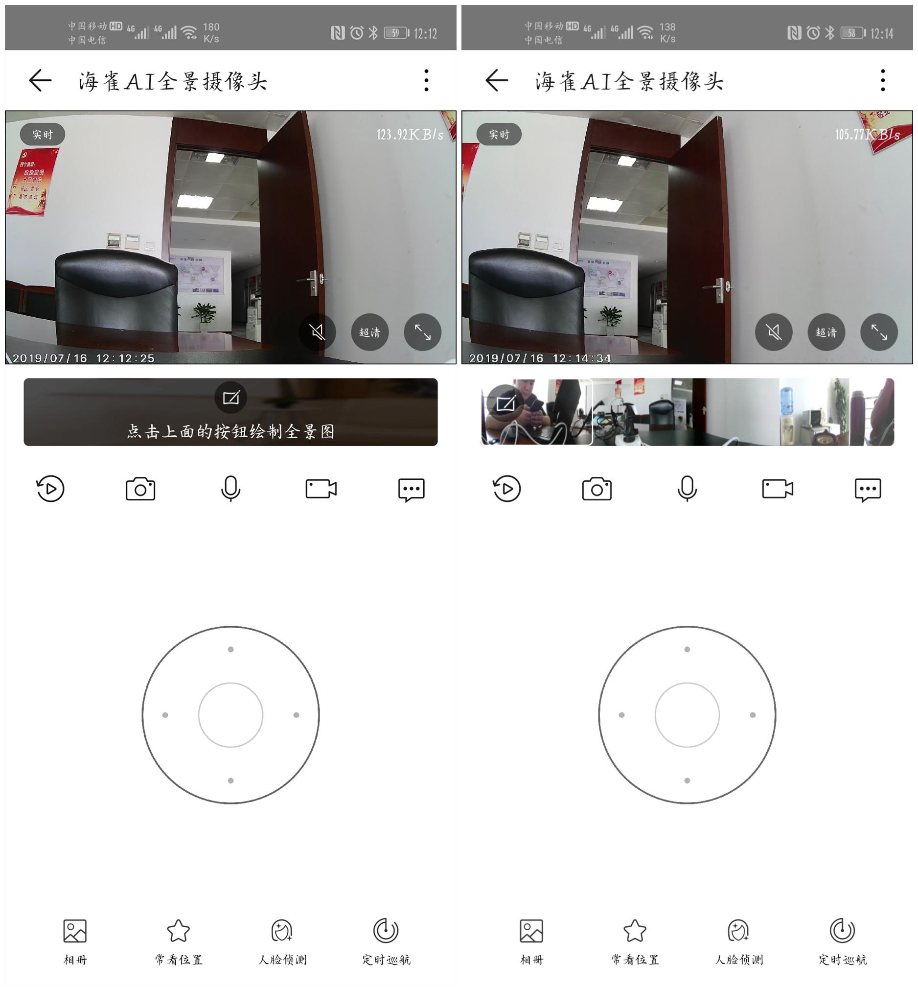 Screenshot_20190716_121228_com.huawei.smarthome_副本.jpg