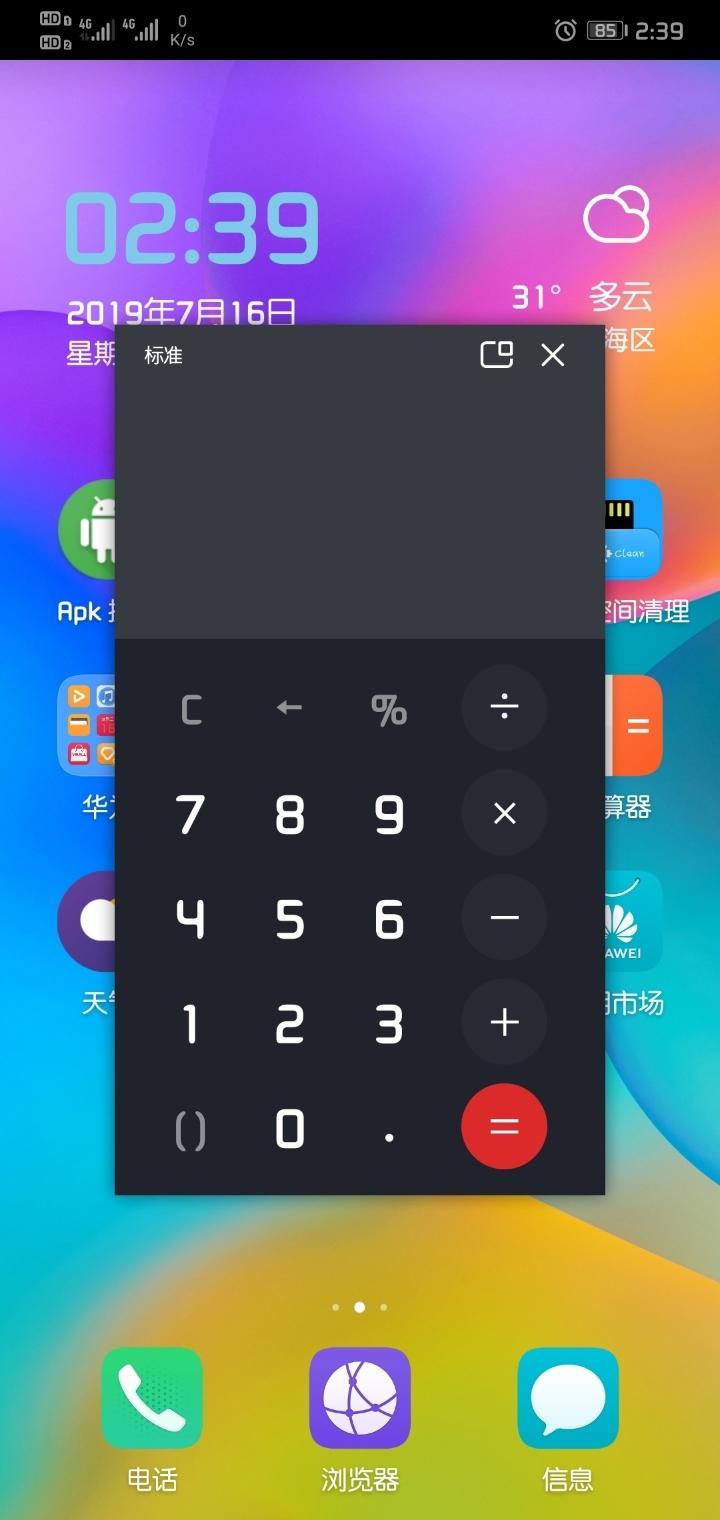 Screenshot_20190716_143930_com.huawei.android.launcher.jpg