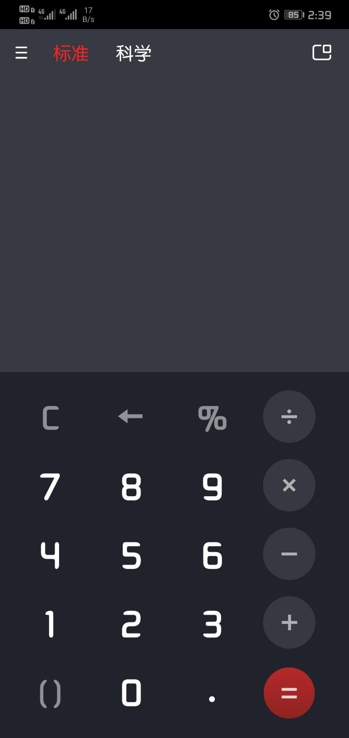 Screenshot_20190716_143903_com.meizu.flyme.calculator.jpg