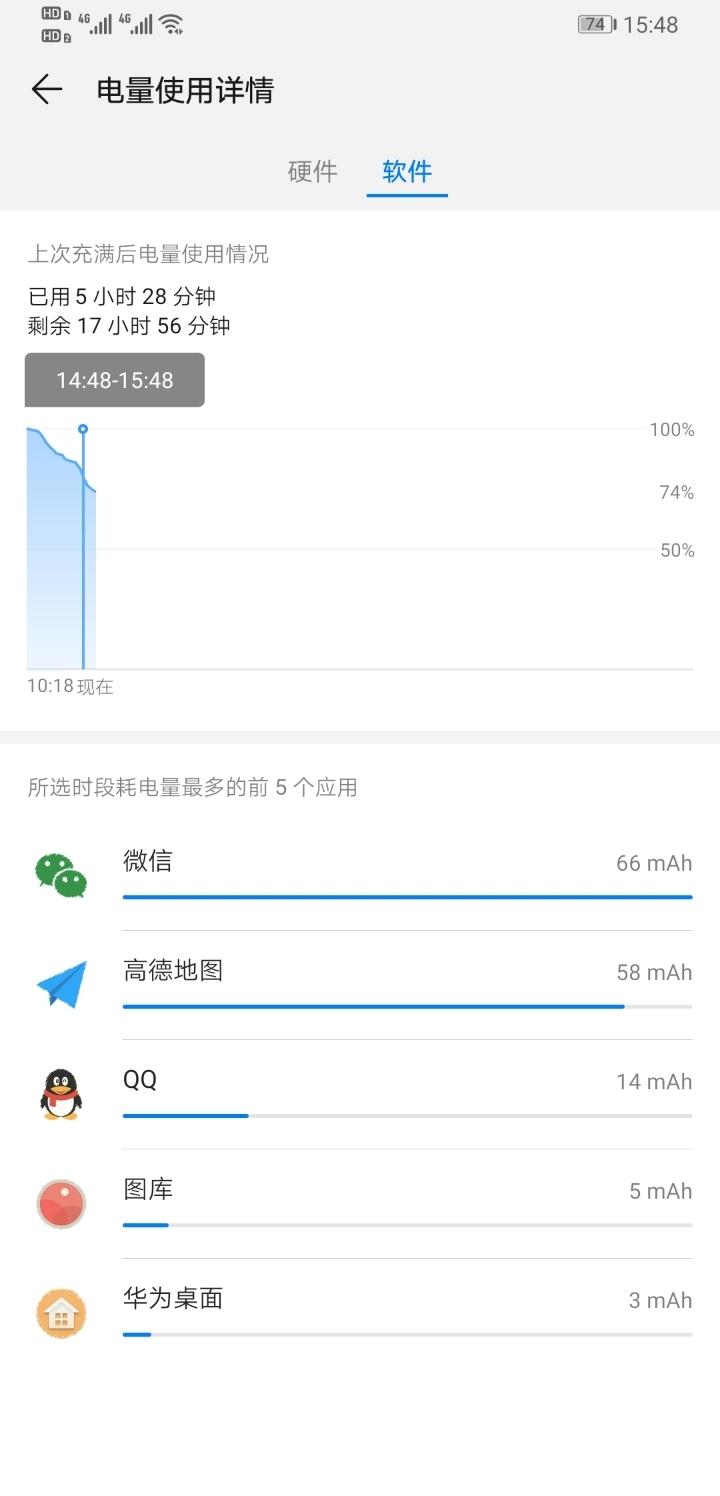 Screenshot_20190716_154800_com.huawei.systemmanager.jpg