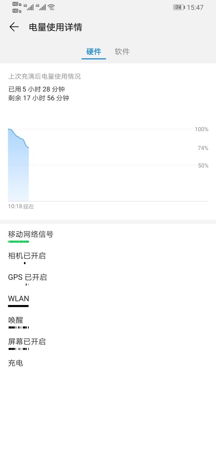 Screenshot_20190716_154753_com.huawei.systemmanager.jpg