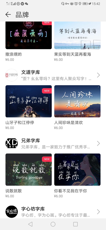 Screenshot_20190716_154202_com.huawei.android.thememanager.jpg