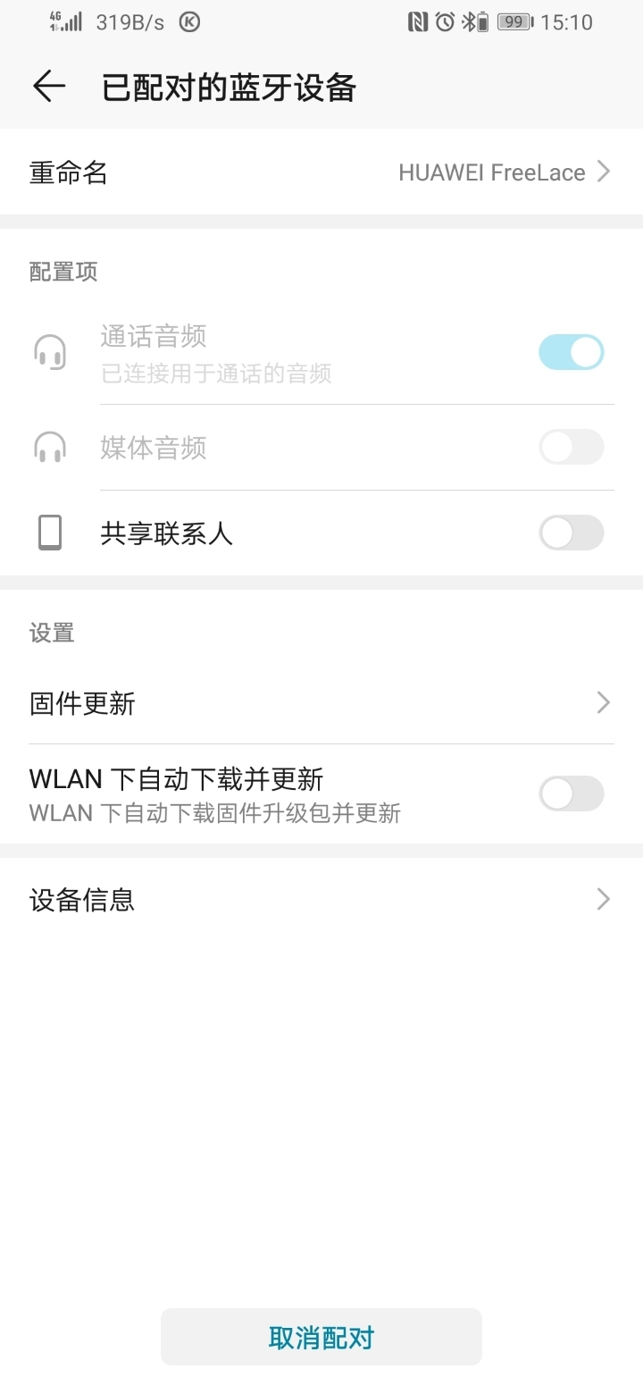 Screenshot_20190716_151049_com.android.settings.jpg
