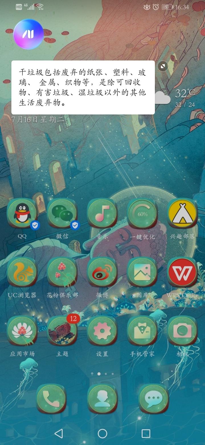 Screenshot_20190716_163451_com.huawei.android.launcher.jpg