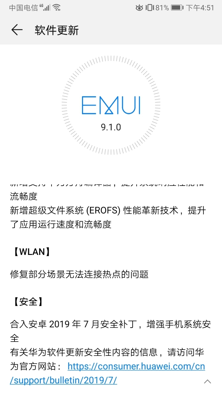Screenshot_20190716_165148_com.huawei.android.hwouc.jpg