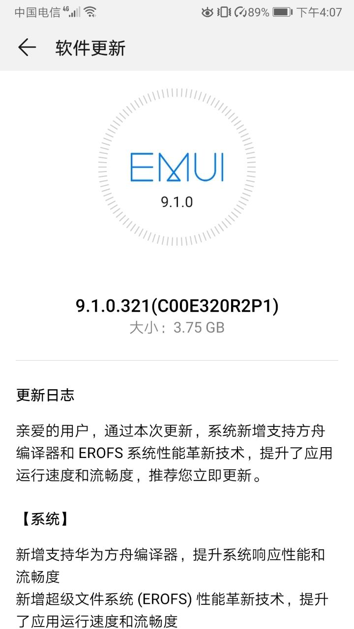 Screenshot_20190716_160727_com.huawei.android.hwouc.jpg