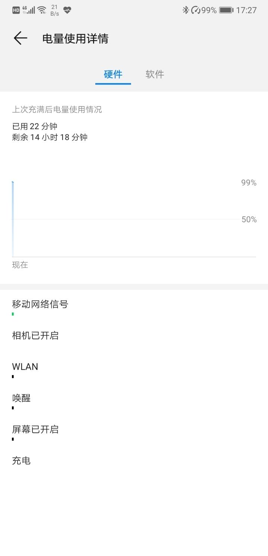 Screenshot_20190716_172732_com.huawei.systemmanager.jpg