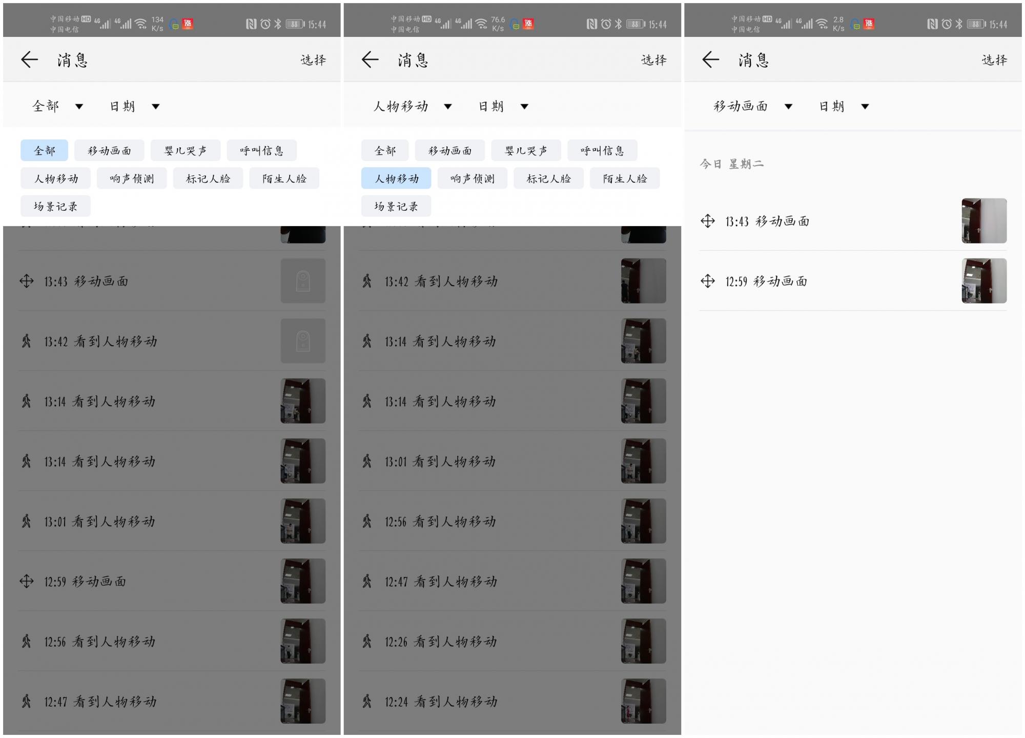 Screenshot_20190716_154259_com.huawei.smarthome_副本.jpg