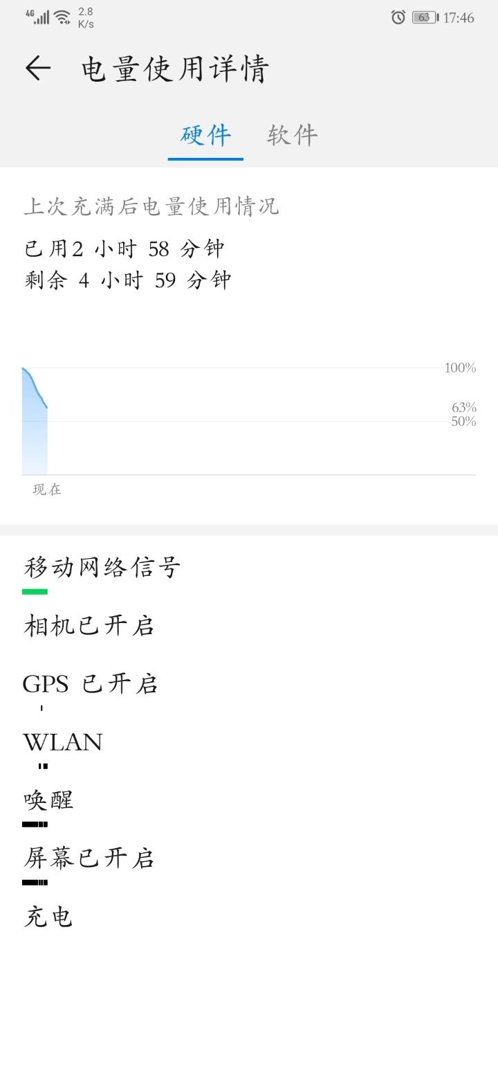 Screenshot_20190716_174618_com.huawei.systemmanager.jpg