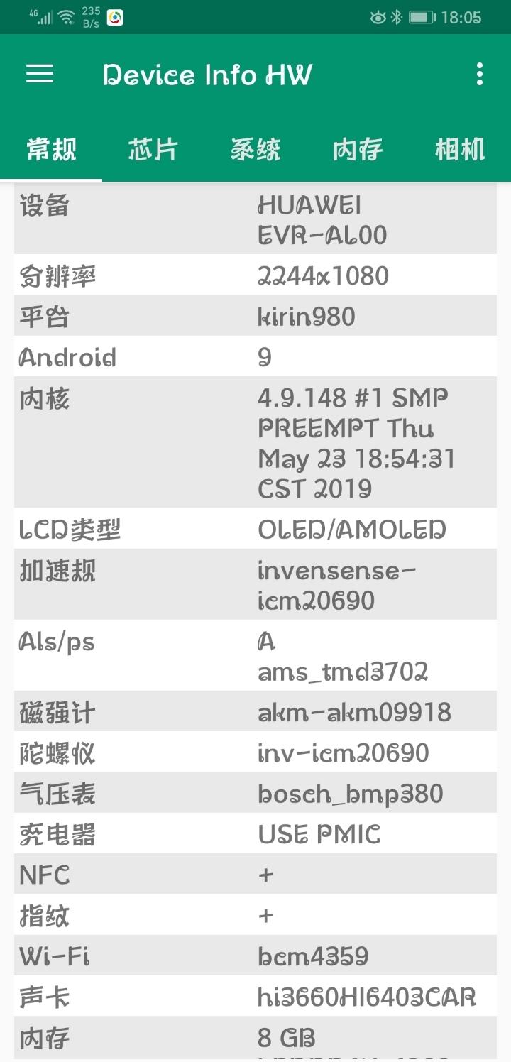 Screenshot_20190716_180508_ru.andr7e.deviceinfohw.jpg
