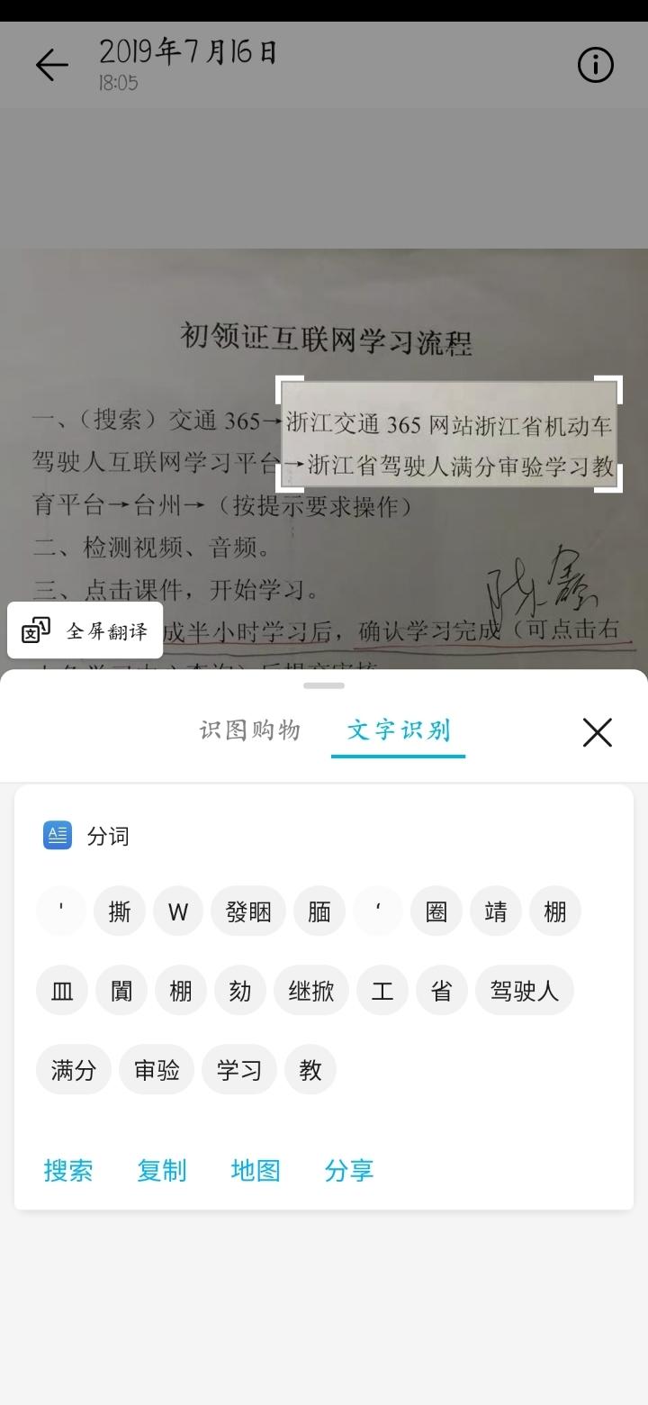 Screenshot_20190716_181813_com.huawei.hitouch.jpg
