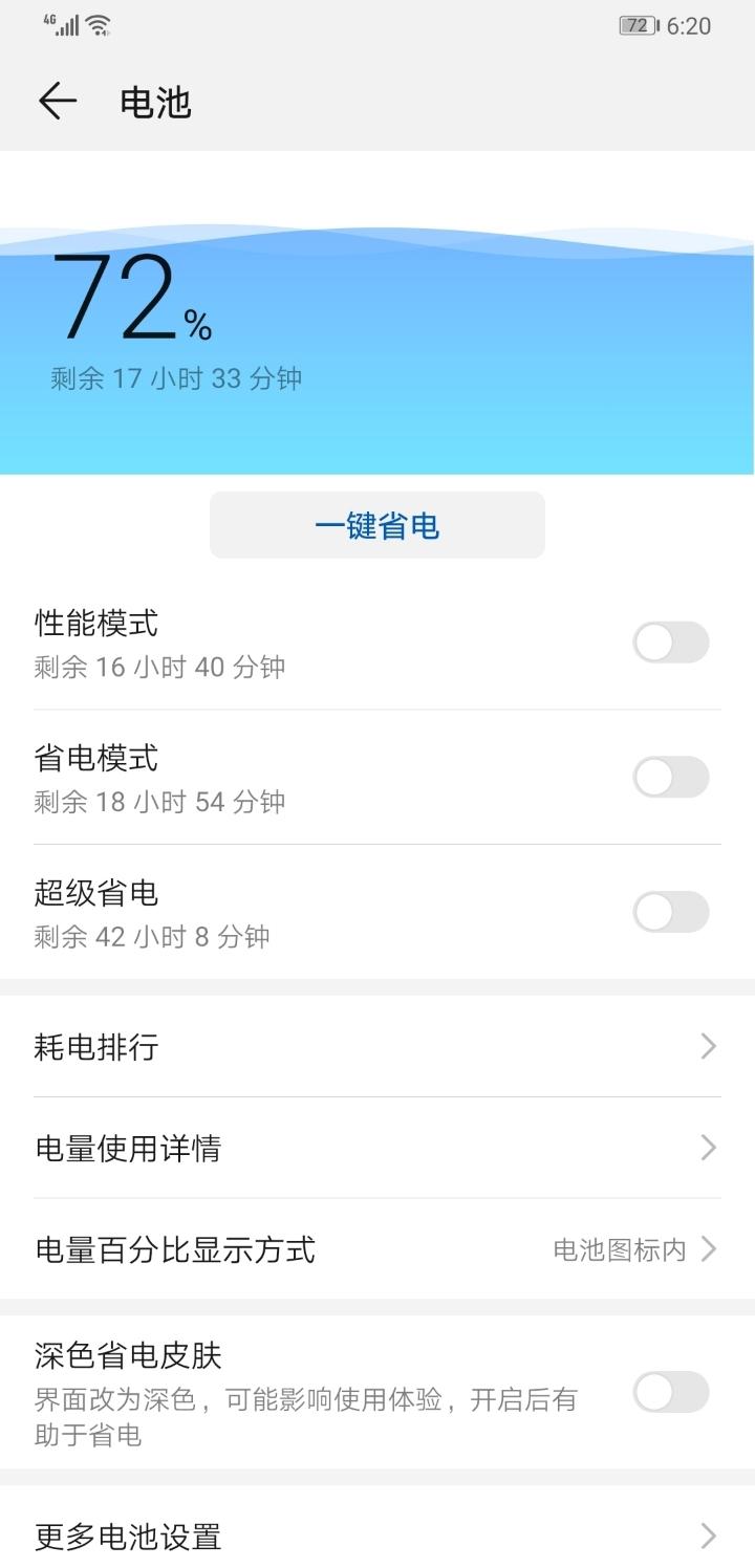 Screenshot_20190716_182000_com.huawei.systemmanager.jpg