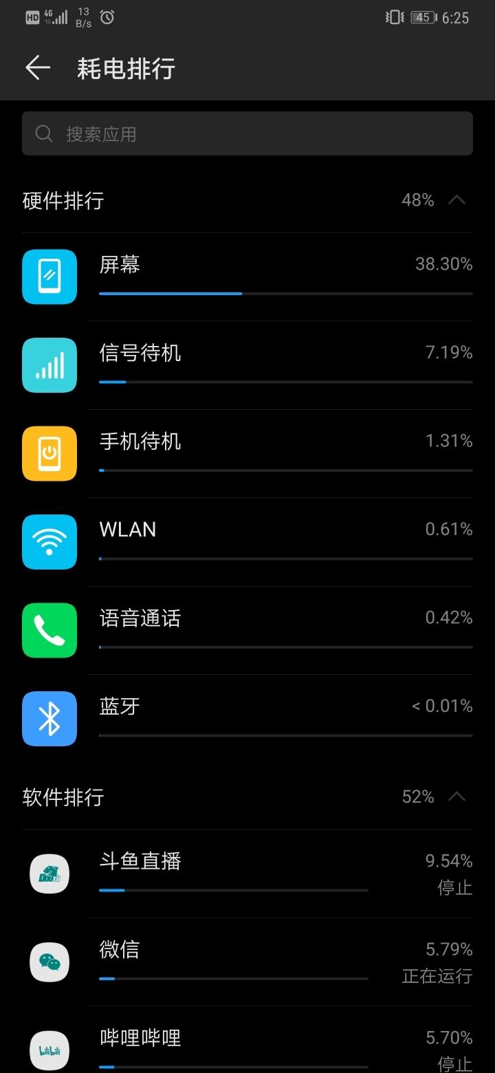 Screenshot_20190716_182551_com.huawei.systemmanager.jpg