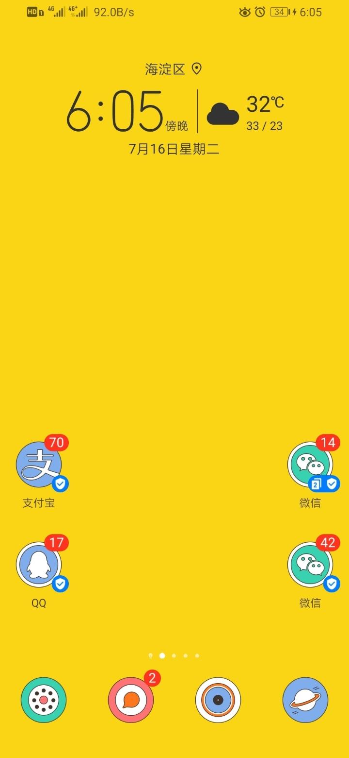 Screenshot_20190716_180533_com.huawei.android.launcher.jpg