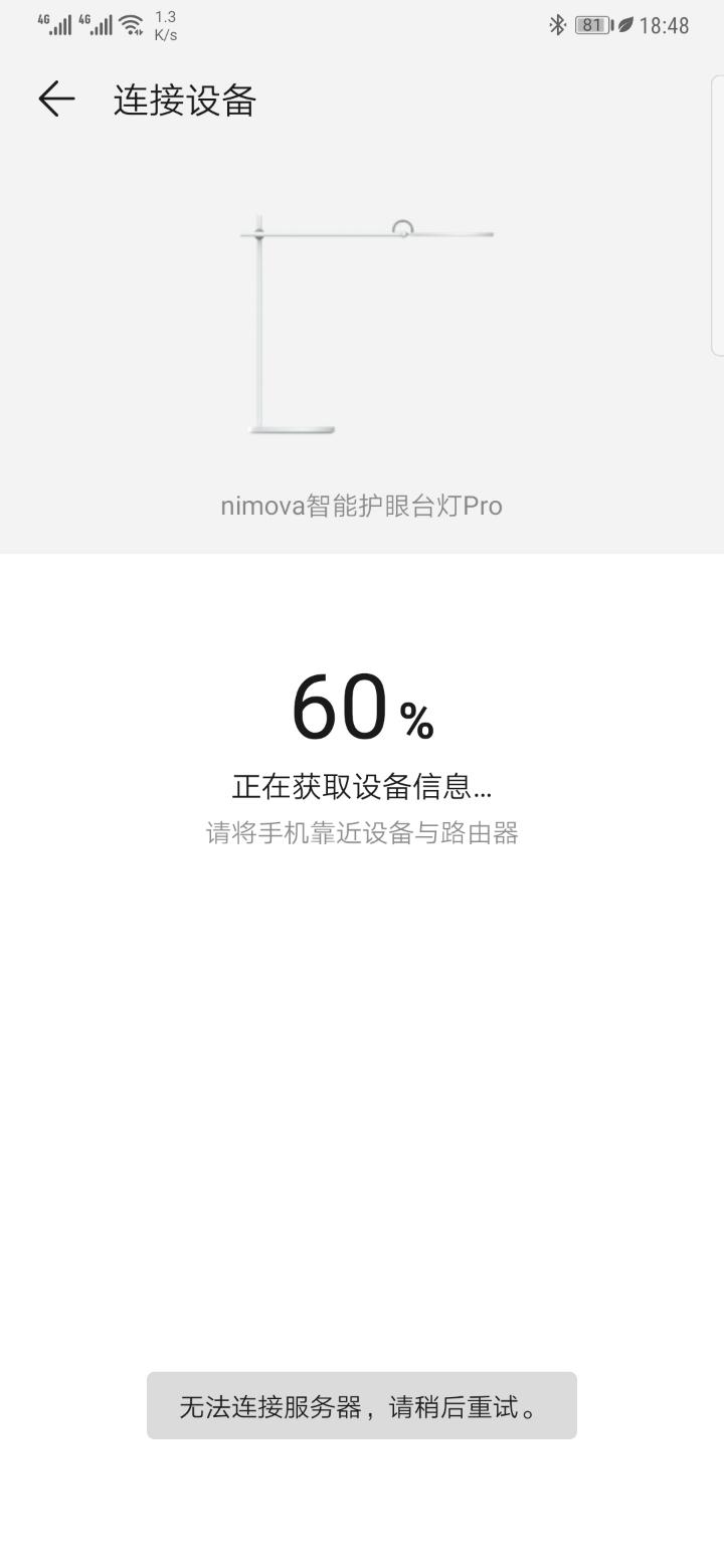 Screenshot_20190716_184838_com.huawei.smarthome.jpg