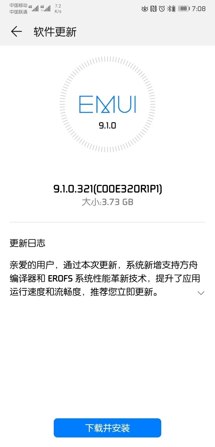 Screenshot_20190716_190808_com.huawei.android.hwouc.jpg