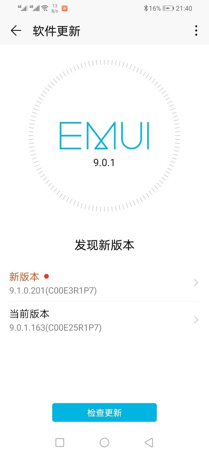 Screenshot_20190715_214023_com.huawei.android.hwouc.jpg