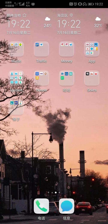Screenshot_20190716_192209_com.huawei.android.launcher.jpg