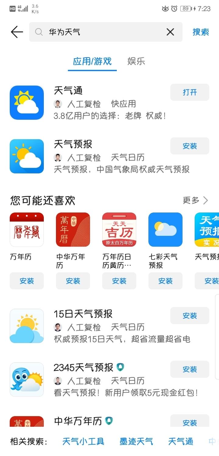 Screenshot_20190716_192348_com.huawei.appmarket.jpg