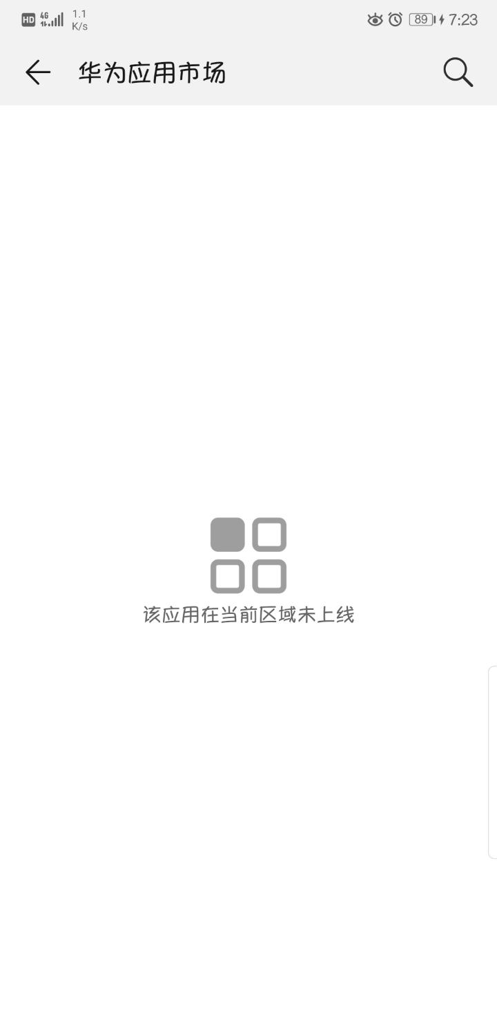 Screenshot_20190716_192338_com.huawei.appmarket.jpg