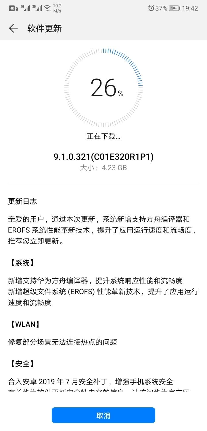 Screenshot_20190716_194205_com.huawei.android.hwouc.jpg