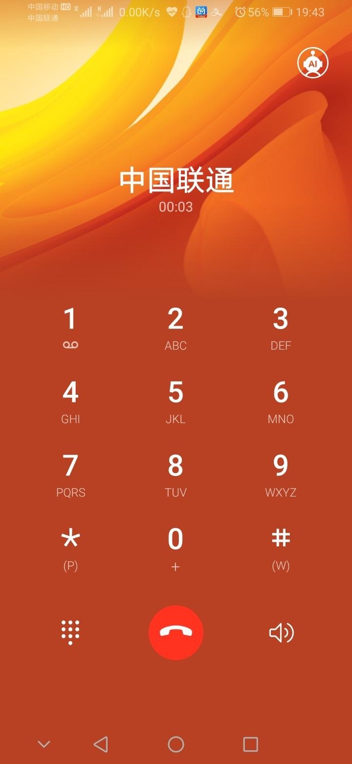Screenshot_20190716_194350_com.android.incallui.jpg