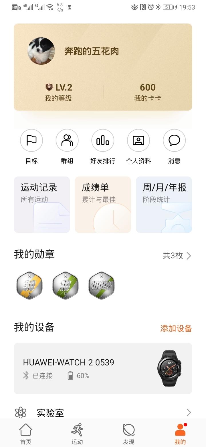 Screenshot_20190716_195307_com.huawei.health.jpg
