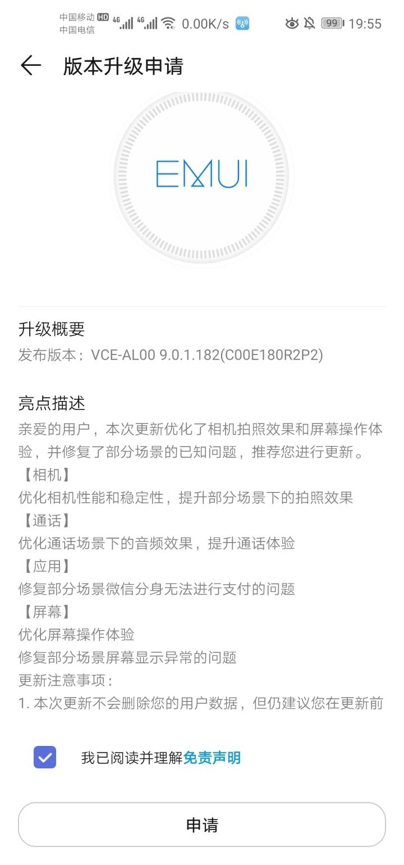 Screenshot_20190716_195537_com.huawei.phoneservice.jpg