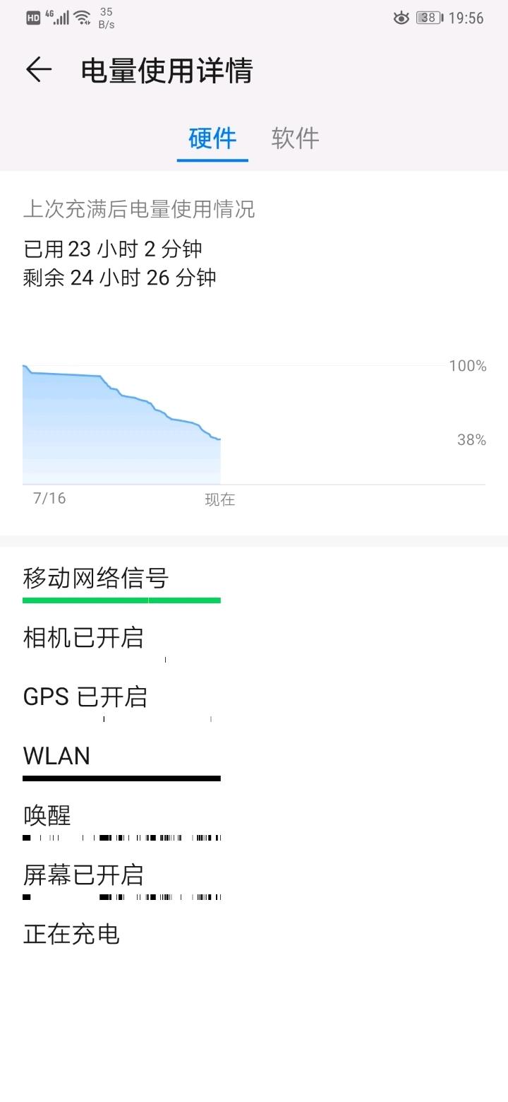 Screenshot_20190716_195637_com.huawei.systemmanager.jpg