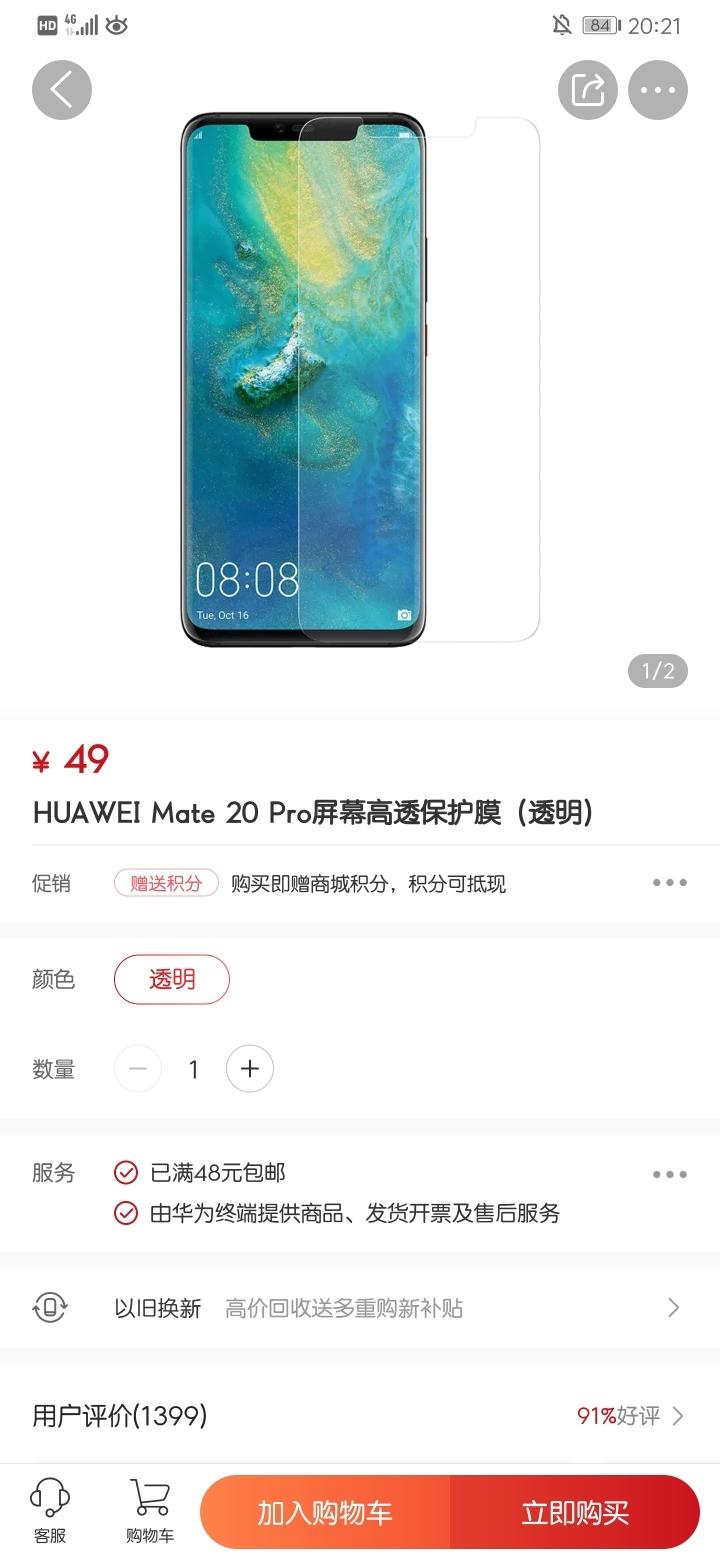 Screenshot_20190716_202111_com.vmall.client.jpg