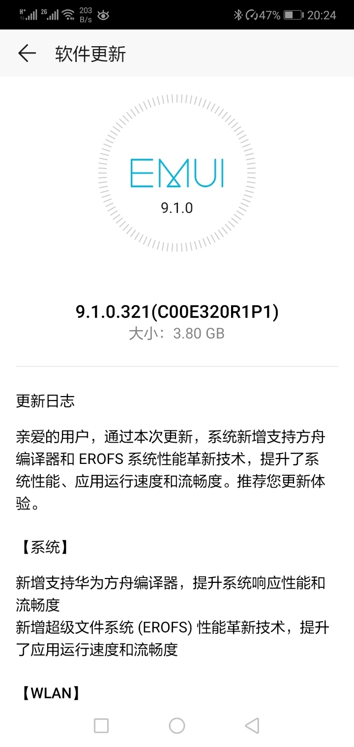 Screenshot_20190716_202432_com.huawei.android.hwouc.jpg