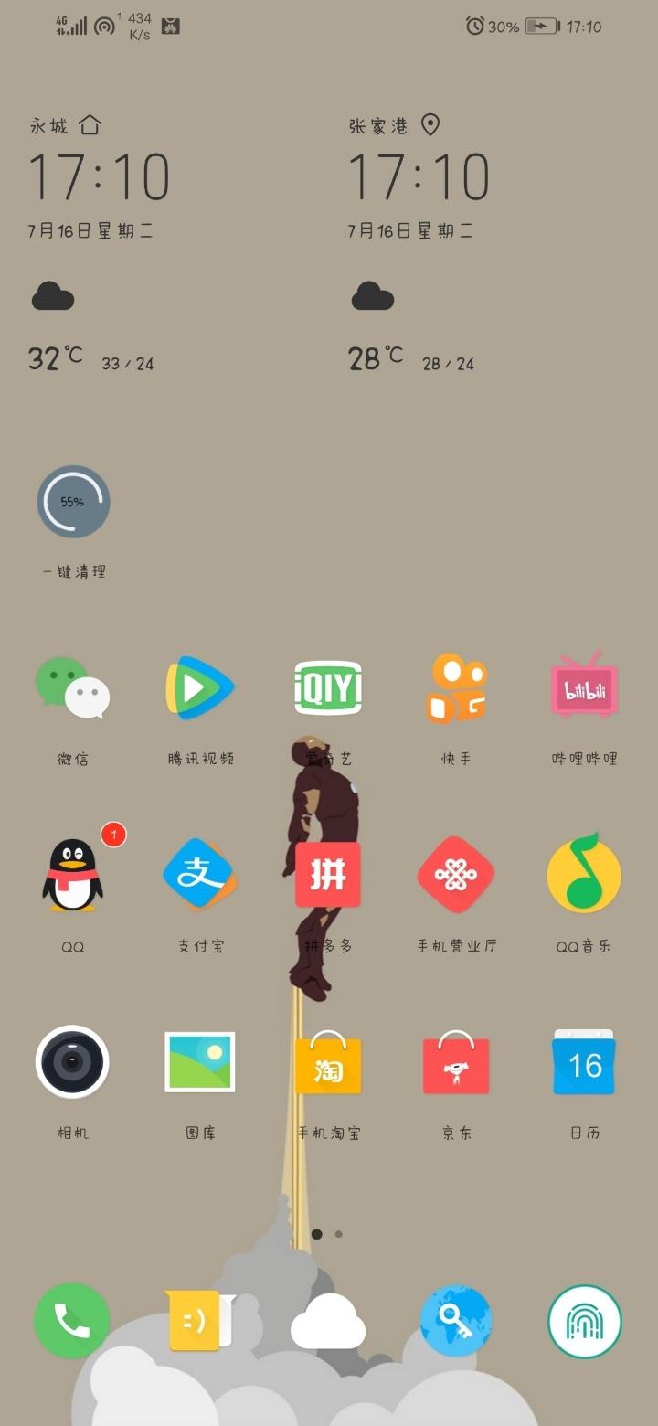 Screenshot_20190716_171039_com.huawei.android.launcher.jpg