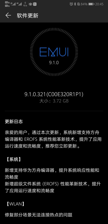 Screenshot_20190716_204522_com.huawei.android.hwouc.jpg