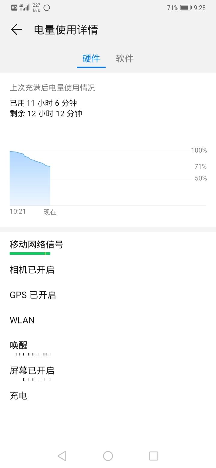 Screenshot_20190716_212816_com.huawei.systemmanager.jpg