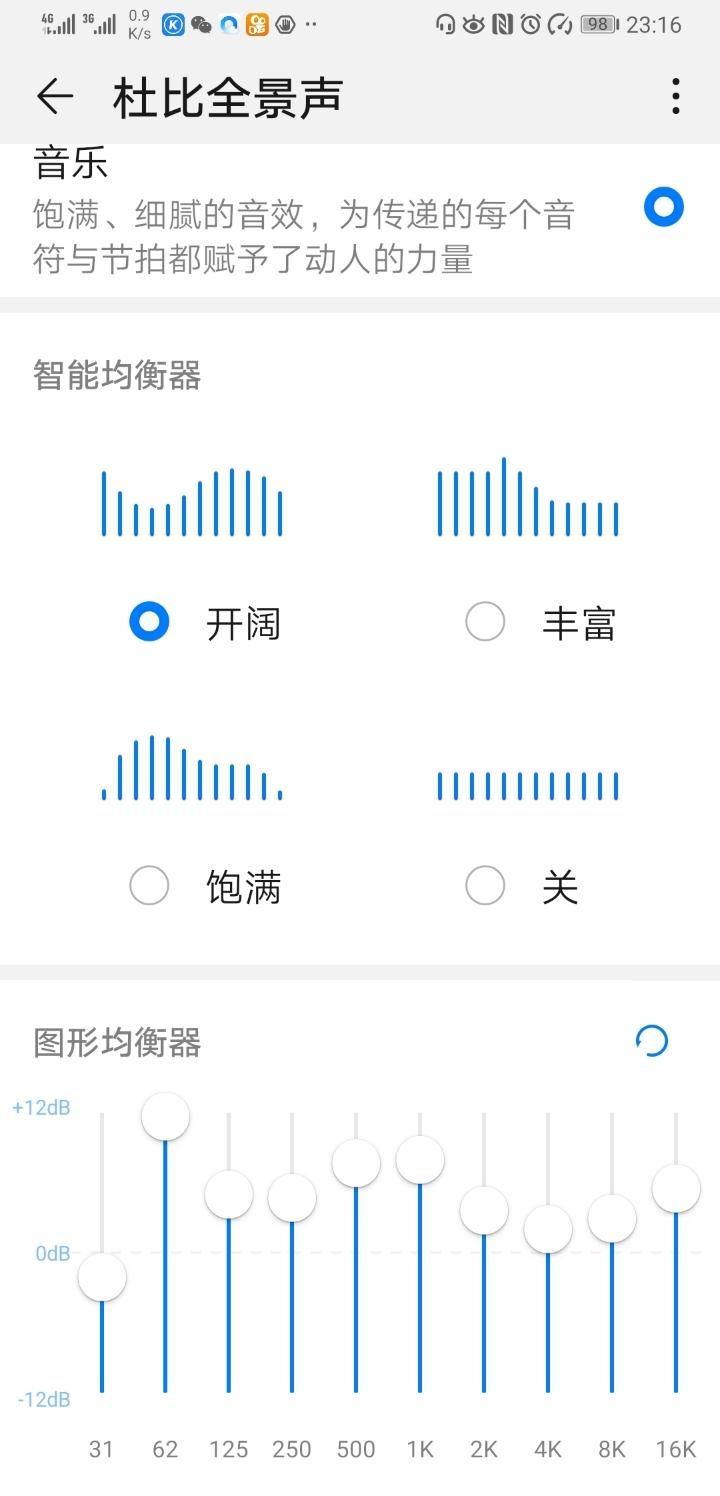 Screenshot_20190716_231643_com.huawei.imedia.dolby.jpg