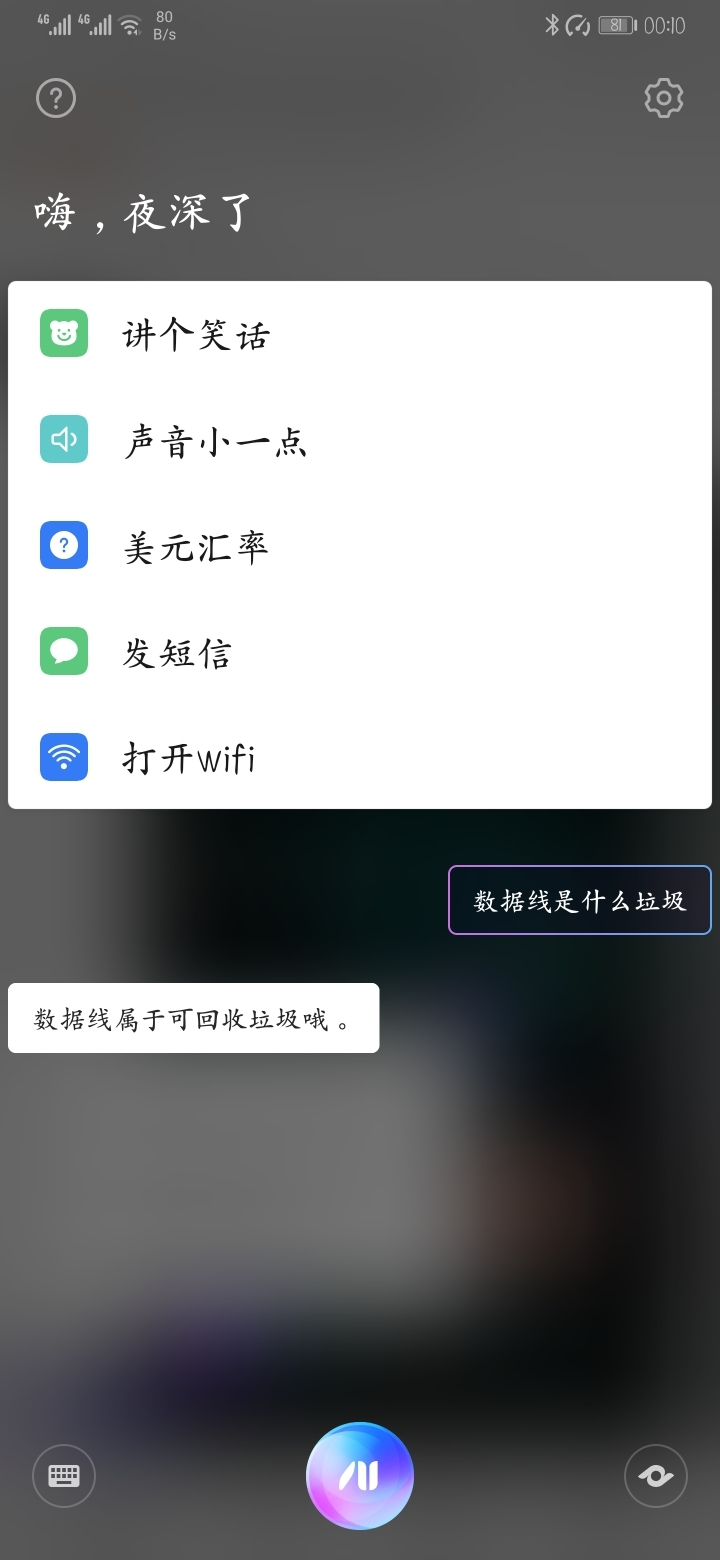 Screenshot_20190717_001000_com.huawei.vassistant.jpg