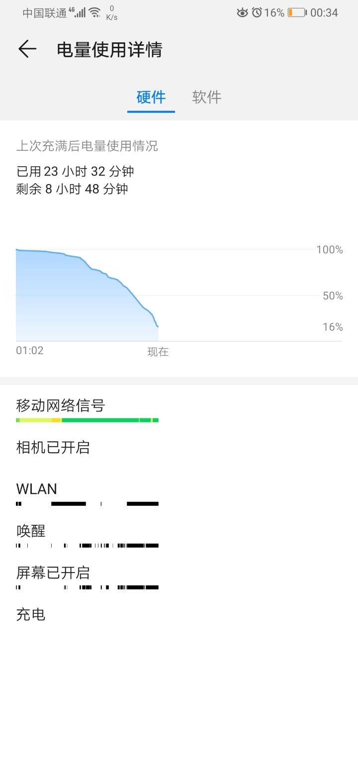 Screenshot_20190717_003427_com.huawei.systemmanager.jpg