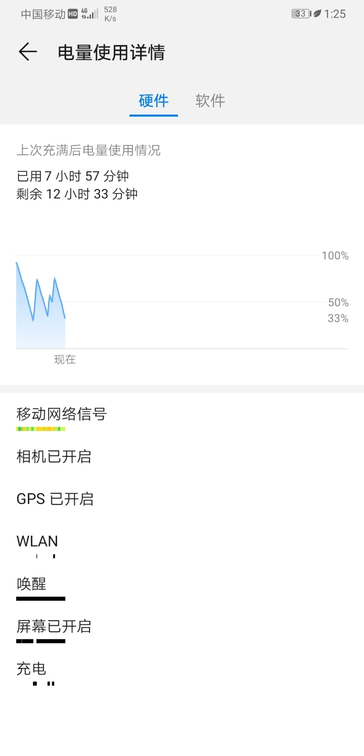 Screenshot_20190717_012528_com.huawei.systemmanager.jpg
