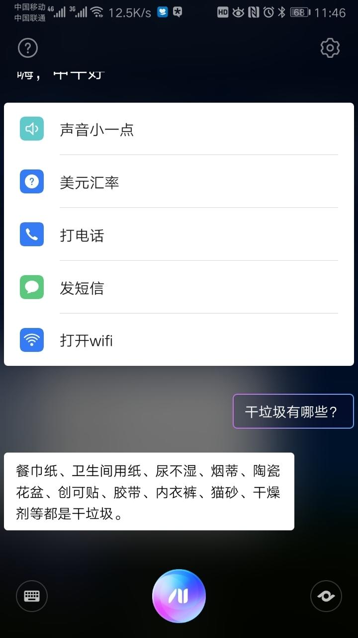 Screenshot_20190717_114622_com.huawei.vassistant.jpg