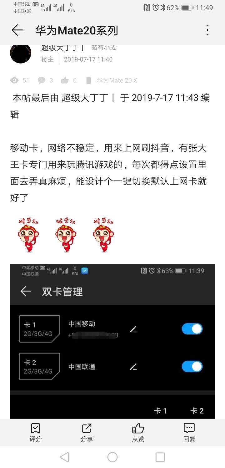 Screenshot_20190717_114943_com.huawei.fans.jpg