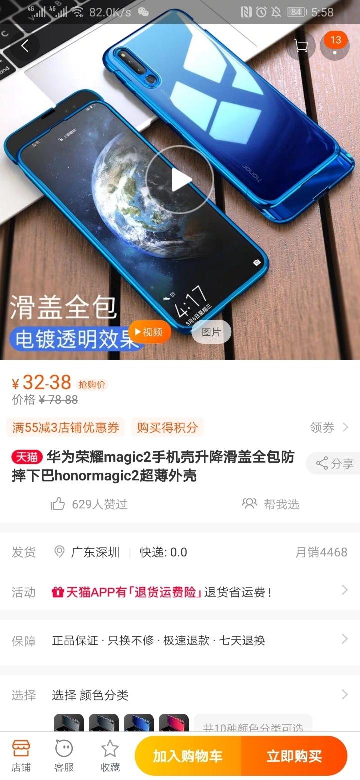 Screenshot_20190713_175821_com.taobao.taobao.jpg