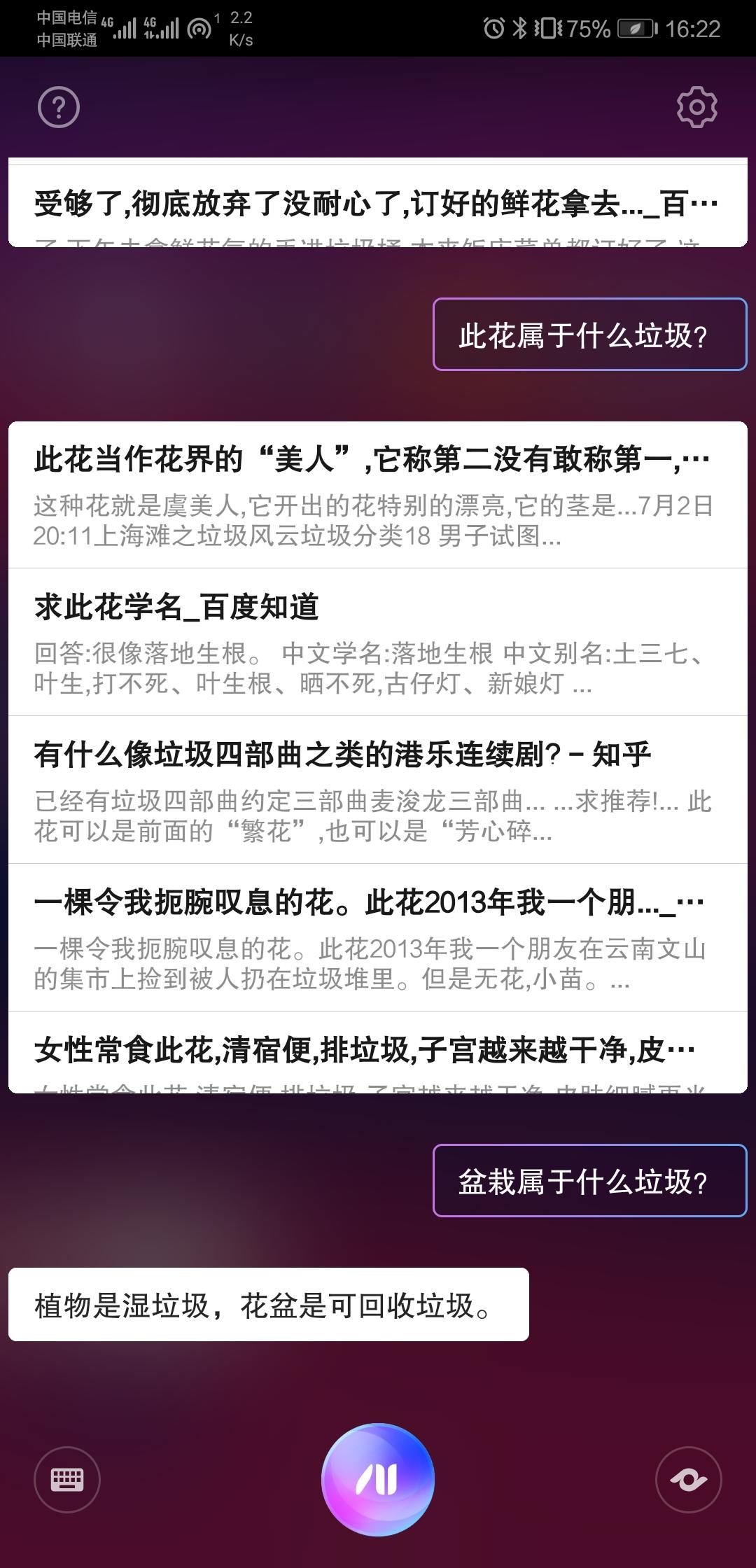 Screenshot_20190717_162203_com.huawei.vassistant.jpg