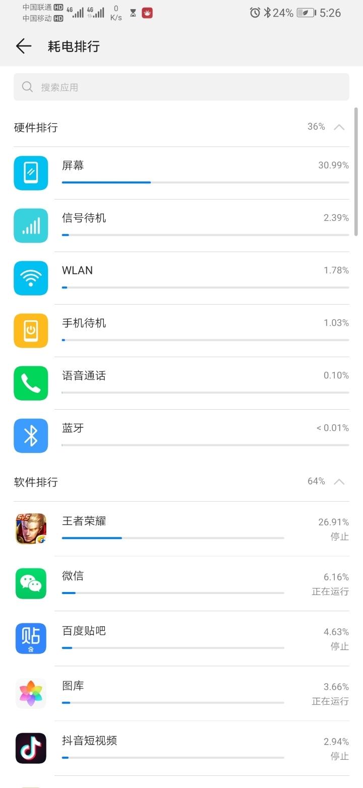 Screenshot_20190717_172611_com.huawei.systemmanager.jpg
