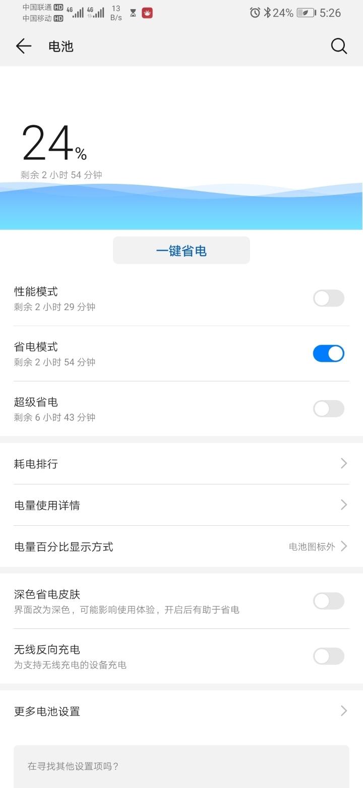 Screenshot_20190717_172602_com.huawei.systemmanager.jpg