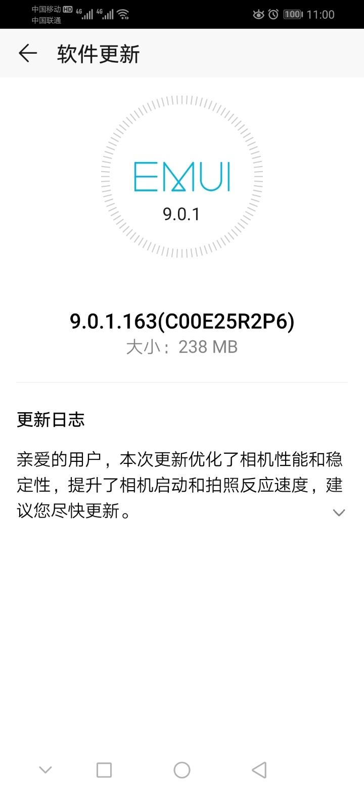 Screenshot_20190717_230021_com.huawei.android.hwouc.jpg