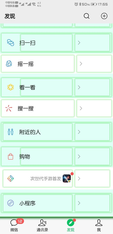 Screenshot_20190718_175513_com.tencent.mm.jpg
