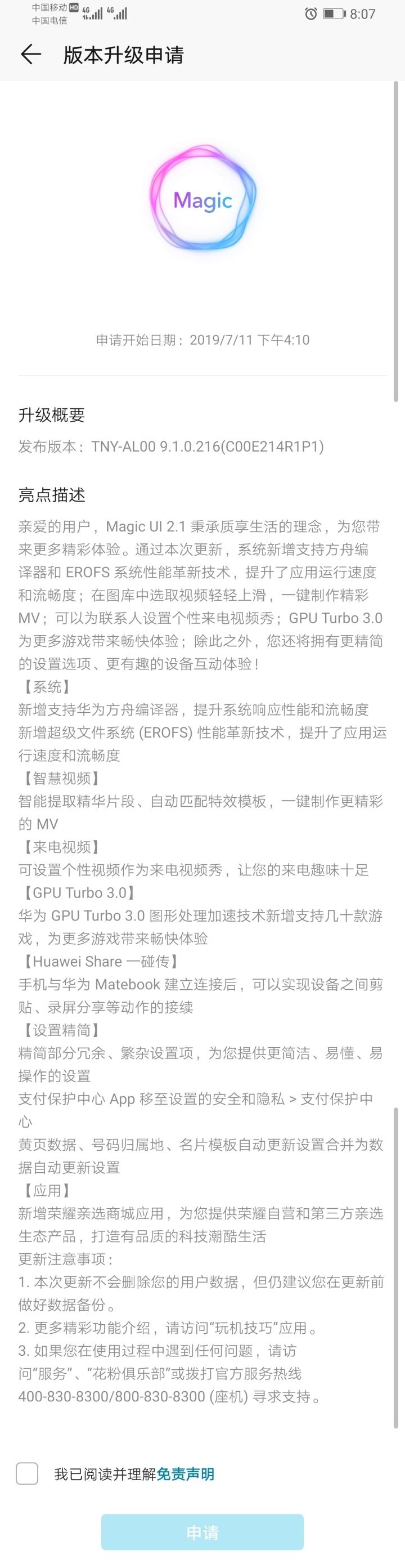 Screenshot_20190718_200705_com.huawei.phoneservice.jpg