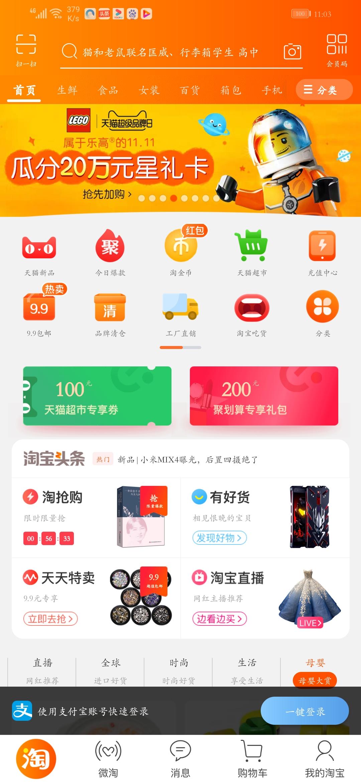 Screenshot_20190718_230326_com.taobao.taobao.jpg