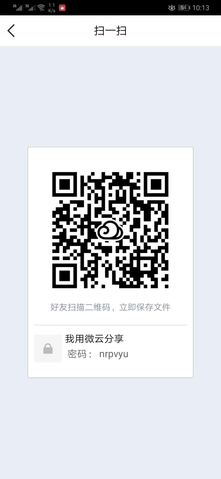 Screenshot_20190719_101357_com.qq.qcloud.jpg